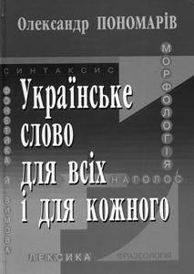 o_ponomariv_0