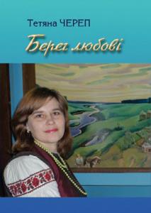 bereh-lyubovi-cover300